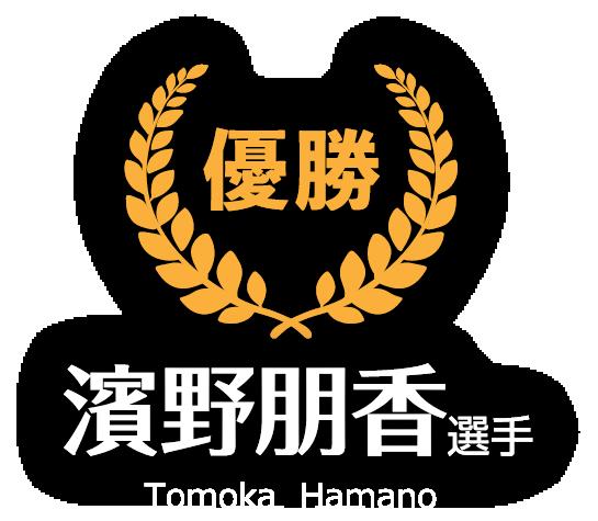 優勝:濱野朋香選手