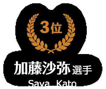 3位:加藤沙弥選手