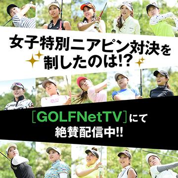 「GOLFNetTV」で絶賛配信中