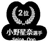 2位:小野星奈選手