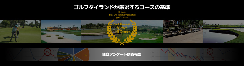 ゴルフタイランドが厳選するコースの基準