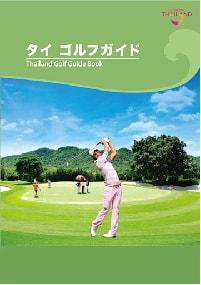 タイゴルフガイド|タイ国政府観光庁