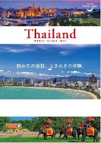 タイランド・ツーリスト・ガイド|タイ国政府観光庁
