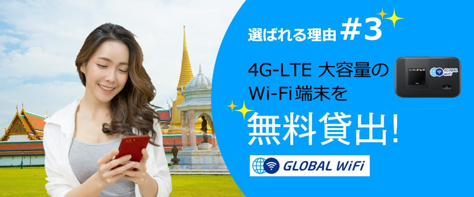 Wi-Fi端末無料貸出