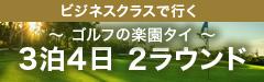ビジネスクラスで行くゴルフの楽園タイ3泊4日2ラウンド