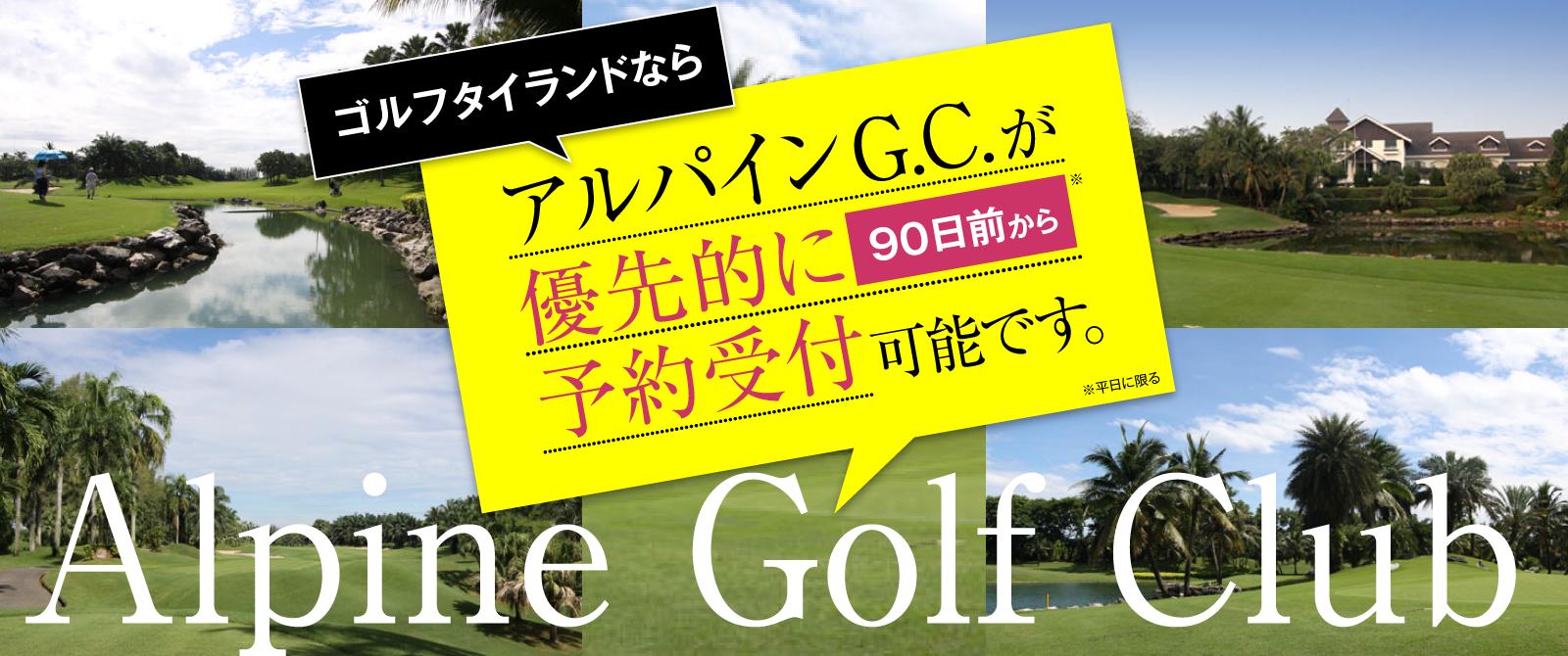 アルパイン・ゴルフクラブ:ゴルフタイランドなら優先的に90日前から予約可能