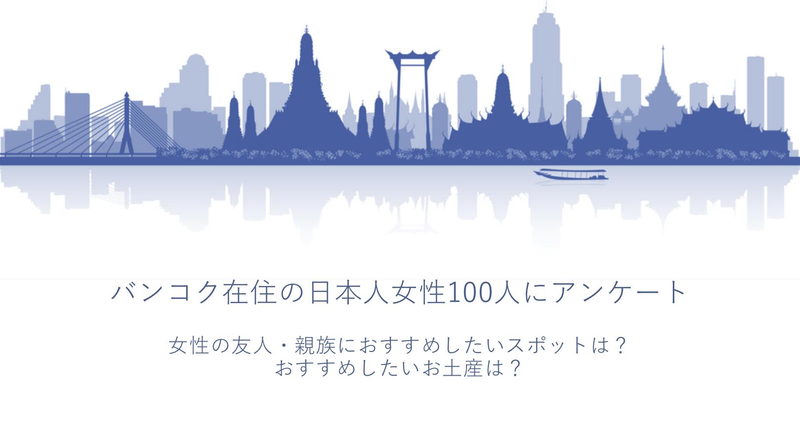 バンコク在住の日本人女性100人に聞きました。女性の友人・親族を案内したいおすすめスポットはココ!