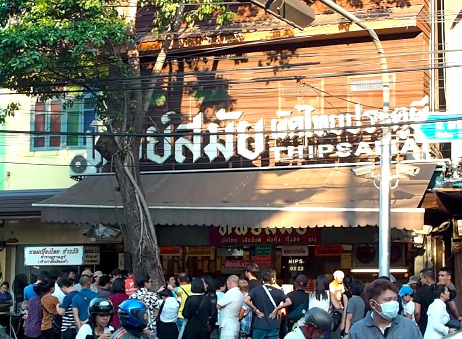 ゴルフがオフの日に家族連れで行きたい…タイ料理レストラン「ティップサマイ」の外観