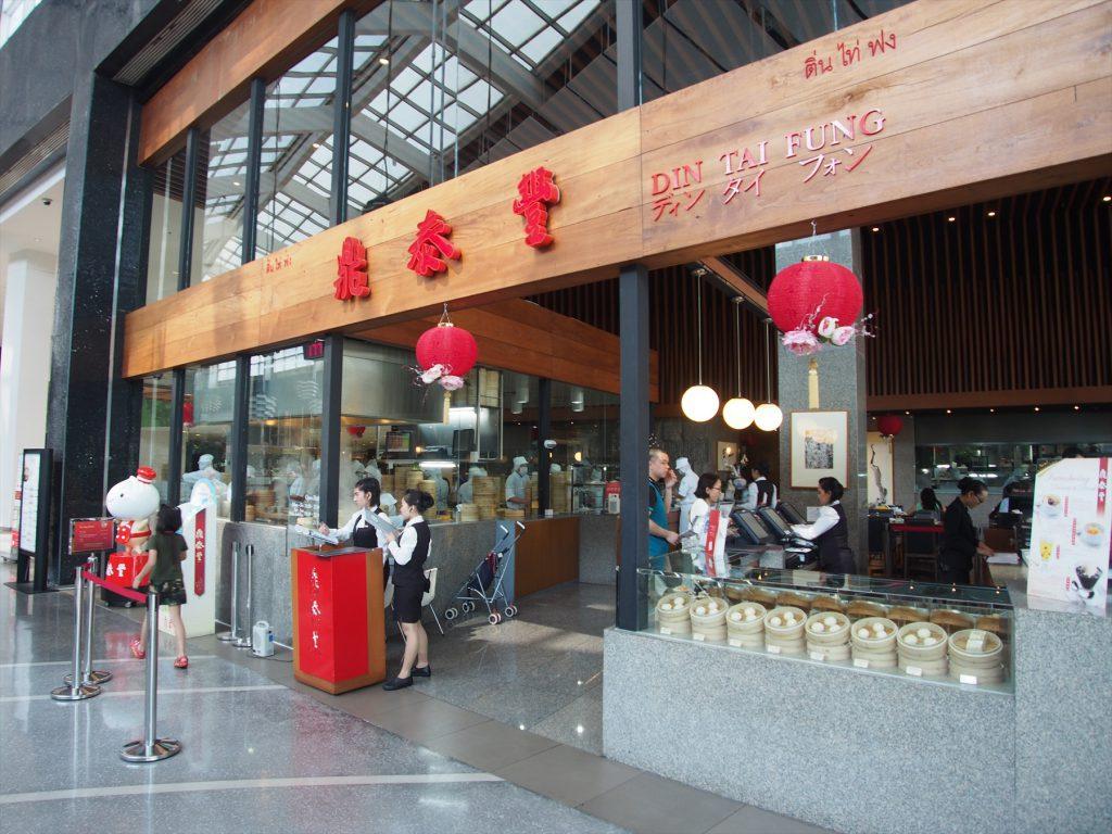 タイ、バンコクにある中華料理店、鼎泰豊(ディンタイフォン)の外観