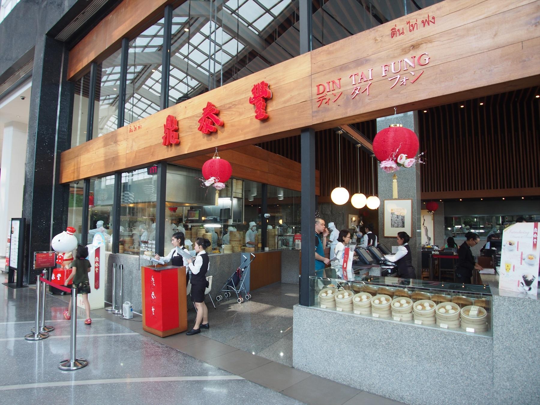 台湾でもっと有名な小籠包レストランのタイ支店「鼎泰豊(ディンタイフォン)」