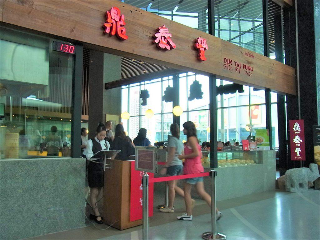 タイ、バンコクにある中華料理店、鼎泰豊(ディンタイフォン)のセントラル・ワールド店