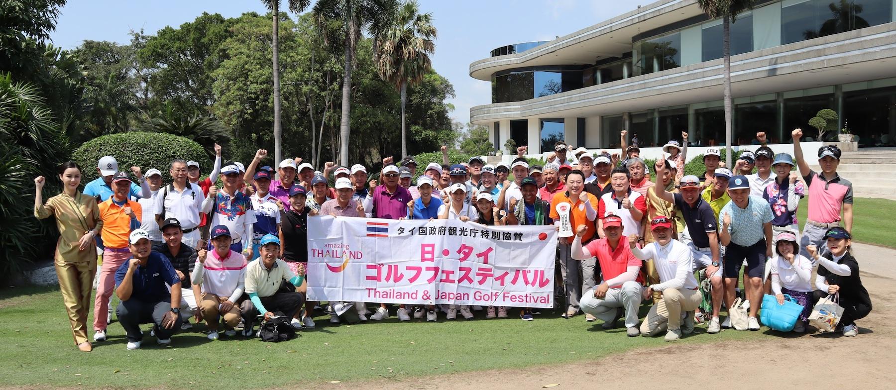 日・タイゴルフフェスティバル2019