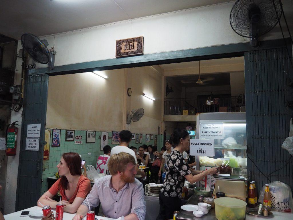 バンコクのローカルシーフード食堂「ジェイ・ファイ」の店内①