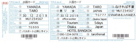 thailand-arrival-card-表面