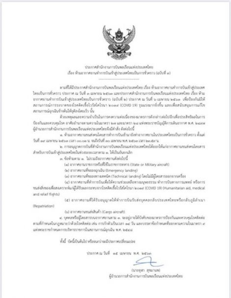タイ航空局 書類