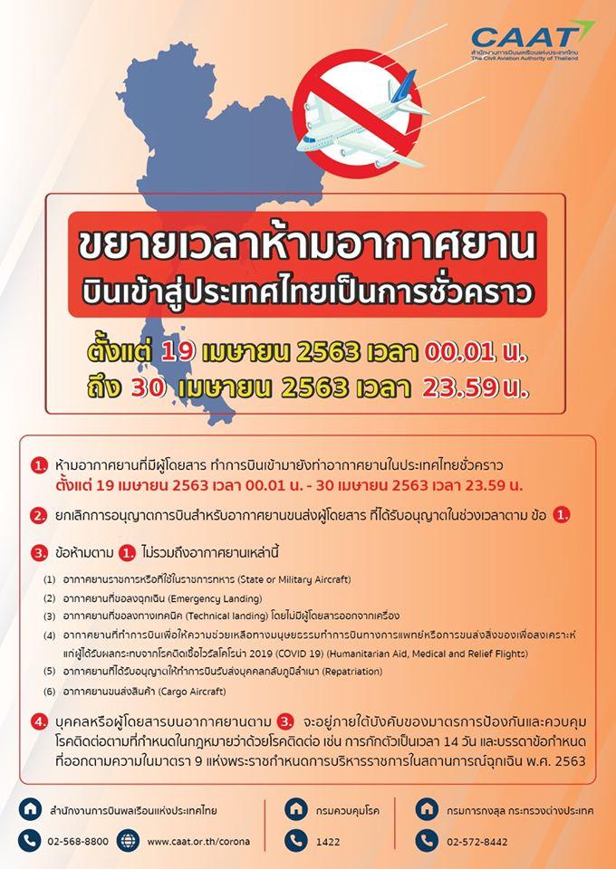【タイ・新型コロナウィルス現地情報】タイ民間航空局、タイへの国際旅客便の飛行禁止期間を2020年4月30日まで延長・タイ外務省よりタイ入国時に求められる提出書類の追加