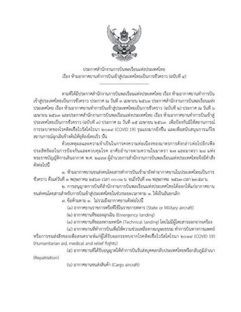 飛行禁止措置 タイ語1