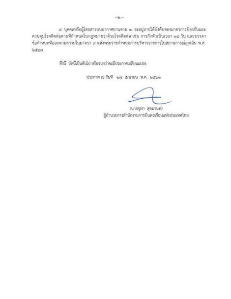 飛行禁止措置 タイ語2