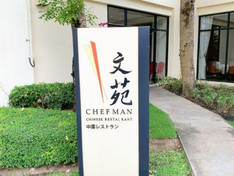 タナシティ 中華料理