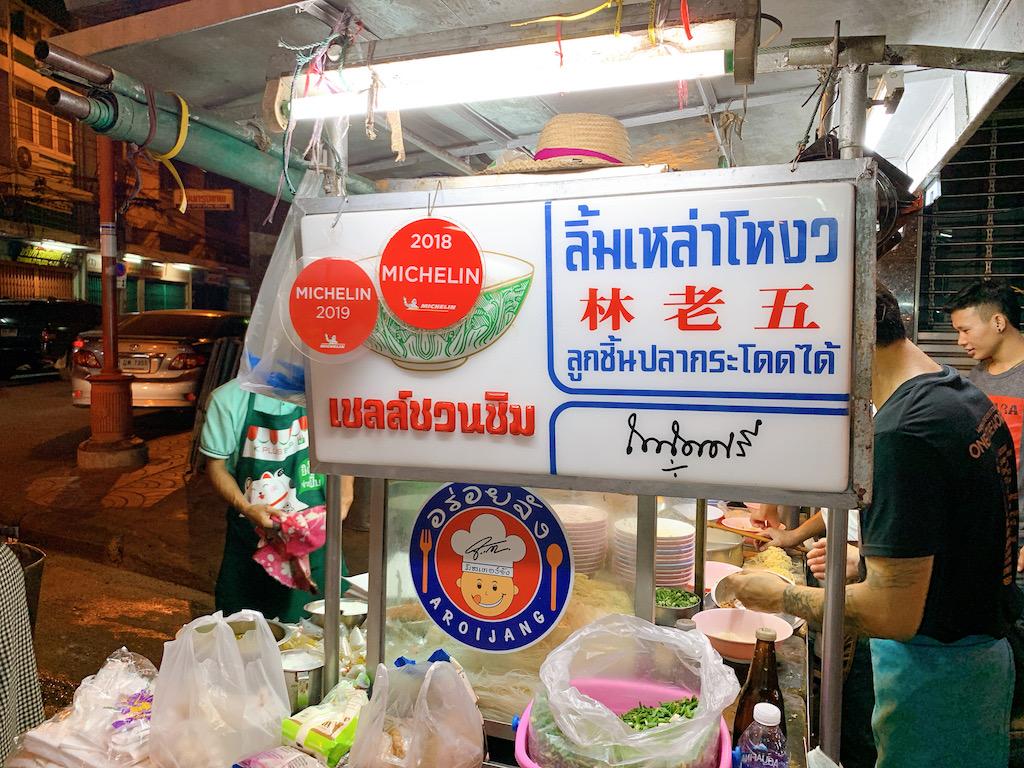 タイ・バンコクの屋台でミシュランのビブグルマンを獲得したお店「リムラオゴウ(林老五)」