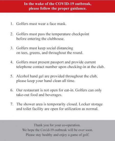 ゴルフ場条件
