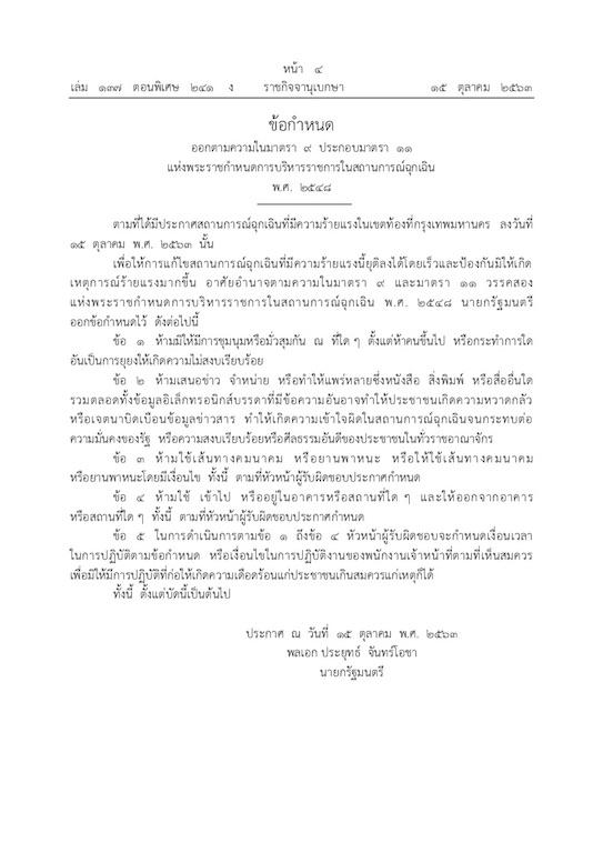 【タイ・現地情報】タイ政府は10月15日、一連の反政府デモ等を受けてバンコクを対象に5名以上の集会等を禁ずる非常事態宣言を発令