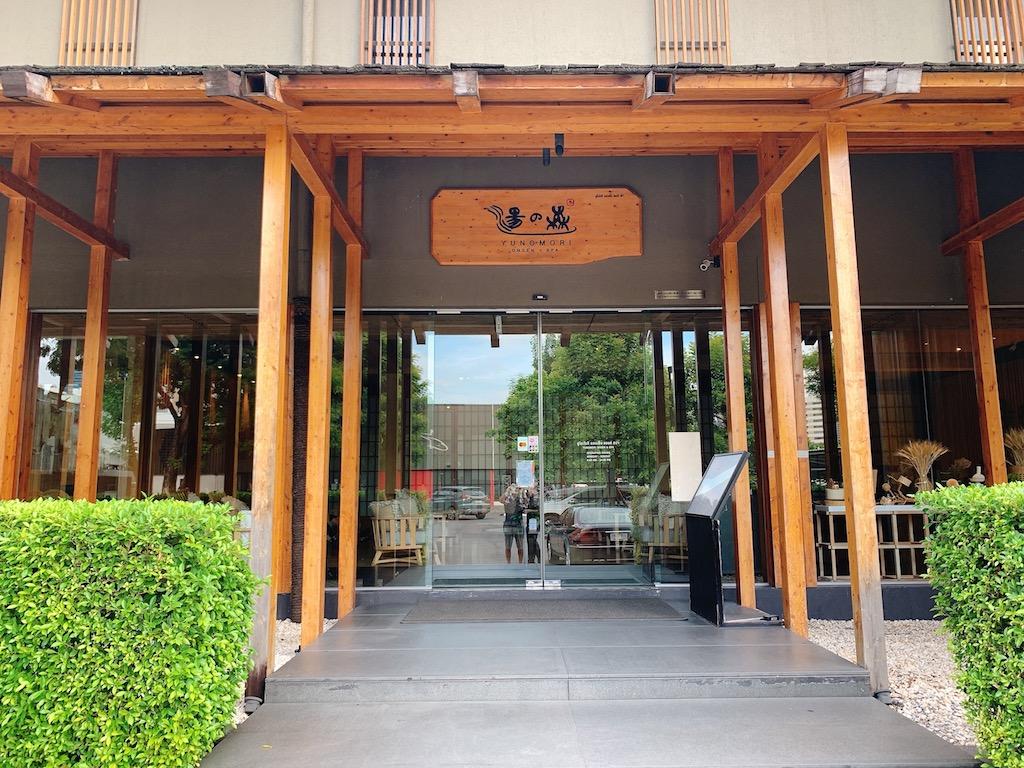 バンコクでゴルフの後に本格的なスーパー銭湯「湯の森温泉&スパ(Yunomori Onsen & Spa)」