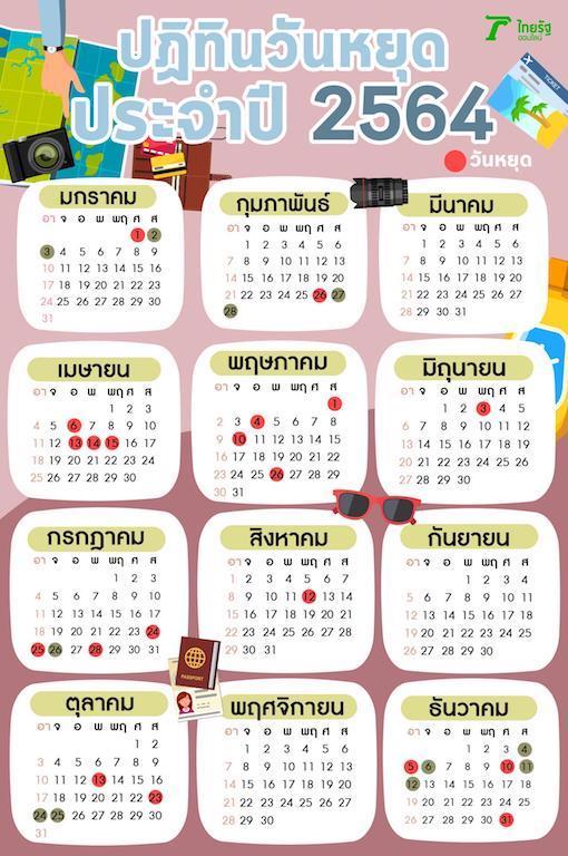 2021年(仏暦2564年)のタイの祝日と禁酒日カレンダー