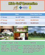 タイ入国後の14日間隔離検疫中にゴルフが出来るホテル「ミダ・ゴルフクラブ・カンチャナブリ(Mida Golf Club Kanchanaburi)」の詳細
