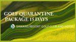 タイ入国後の14日間隔離検疫中にゴルフが出来るホテル「サワン・リゾート & ゴルフクラブ(Sawang Resort & Golf Club)」の詳細