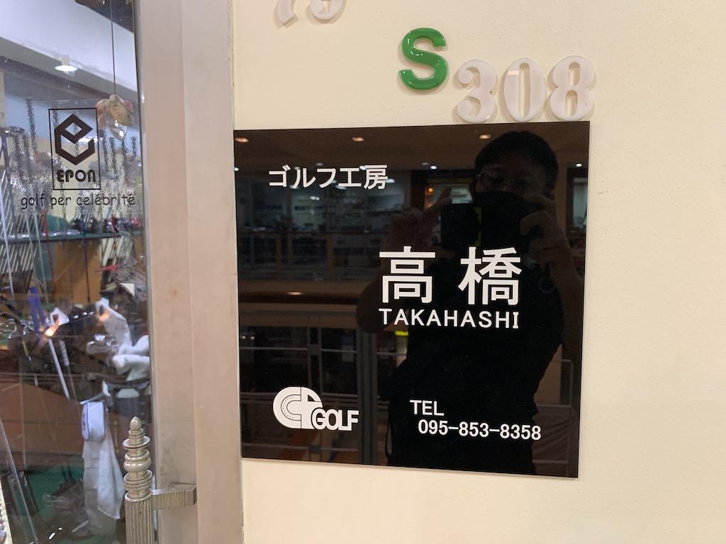 バンコクでゴルフクラブのメンテナンス・カスタマイズをするなら「ゴルフ工房 高橋(Golf Craft Takahashi)」