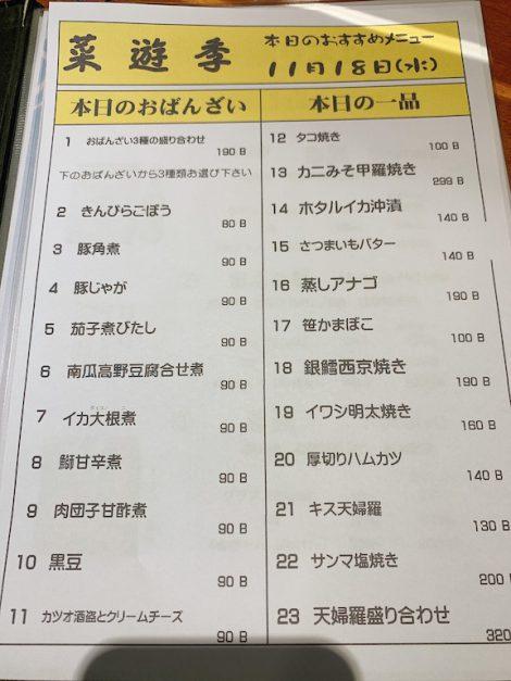 菜遊季 メニュー