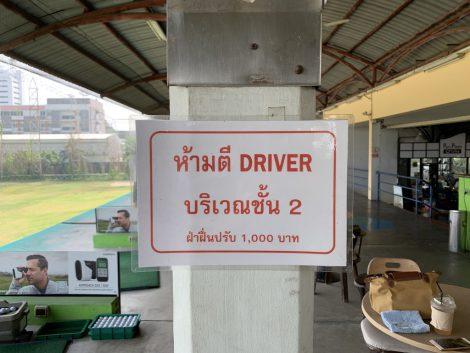 Golf one O one Driving Range 2階注意書