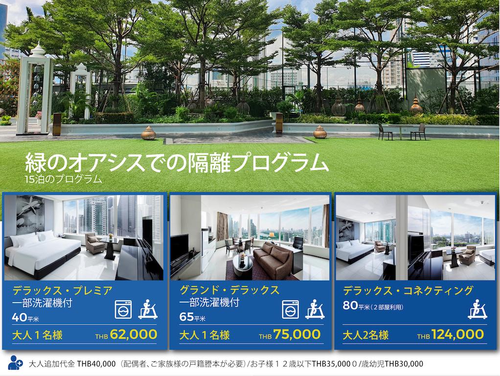 タイ・バンコクASQ(タイ政府代替検疫施設)でドライビングレンジがあるホテル「グランデセンターポイントホテル・ターミナル 21 (Grande Centre Point Hotel Terminal 21)」