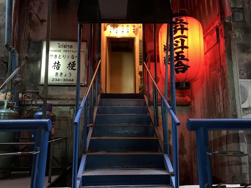 タイ・バンコクで知る人ぞ知る創業38年の老舗焼鳥ハウス「桔梗(kikyo)」
