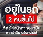 【タイ・現地情報】バンコク都は4月26日〜5月9日まで、バンコク都内のゴルフ場等の施設を一時的に閉鎖。車内を含む外出時のマスク着用を義務化。