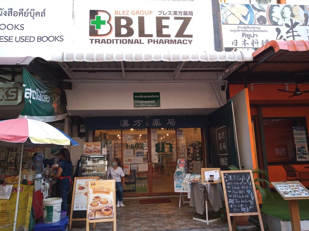 タイ・バンコクで日本人通訳が常駐する日系漢方薬局「ブレズ漢方薬局」