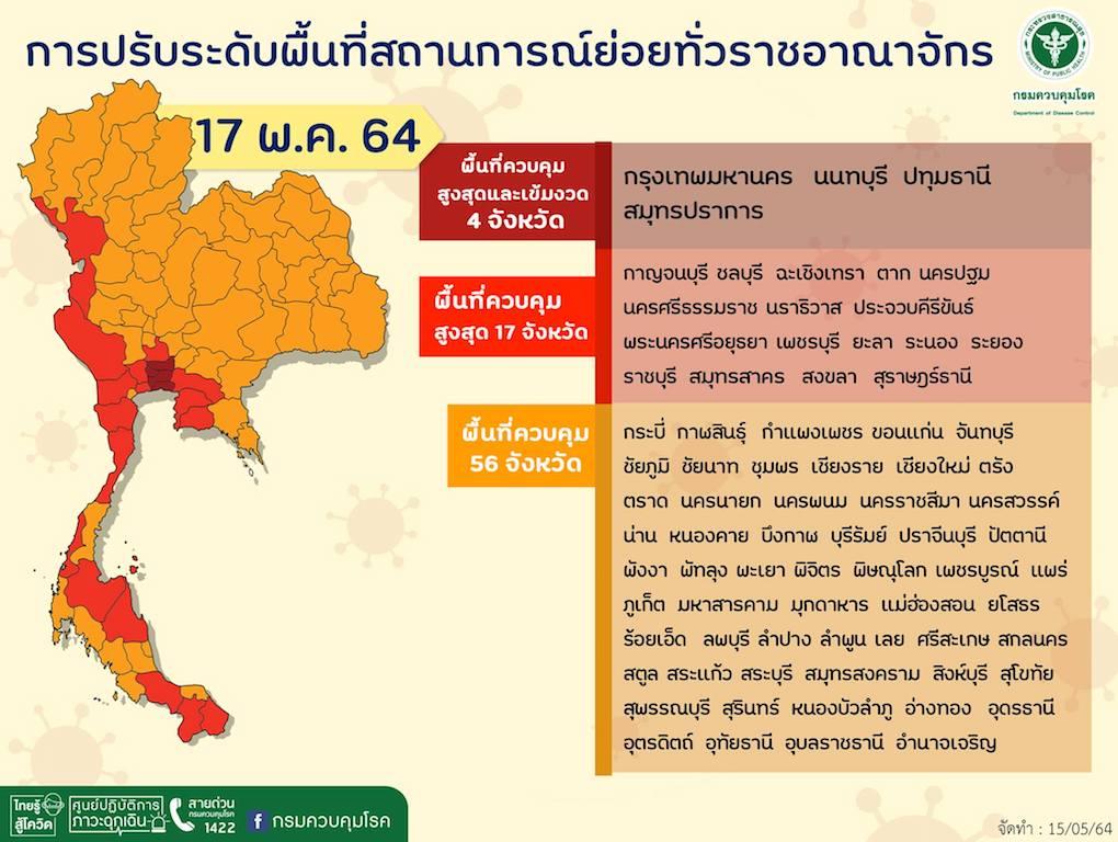 【タイ・現地情報】5月15日タイ政府は、感染状況に応じたゾーン分けの変更と、防疫措置の一部緩和を発表