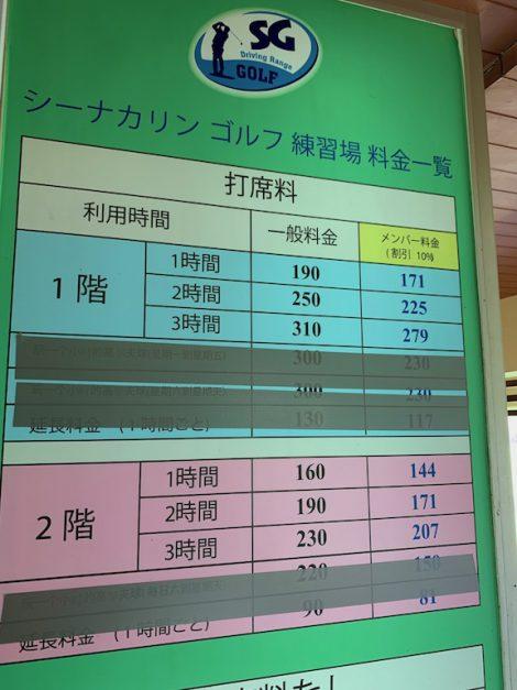 シーナカリンゴルフ 値段表