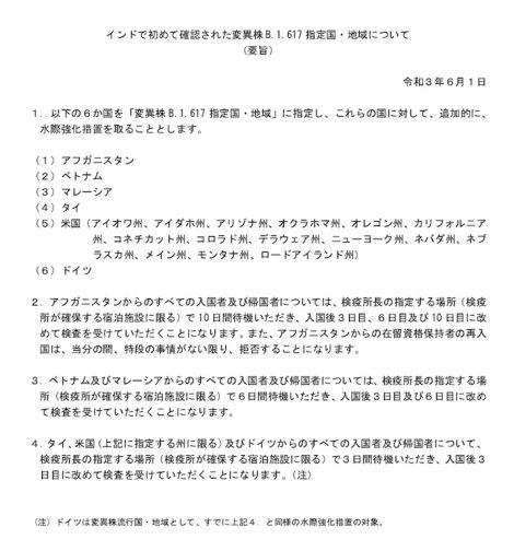 日本入国水際対策