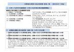 9月20日よりタイから日本に入国後の検疫施設での3日間の待機期間を待機なしに変更