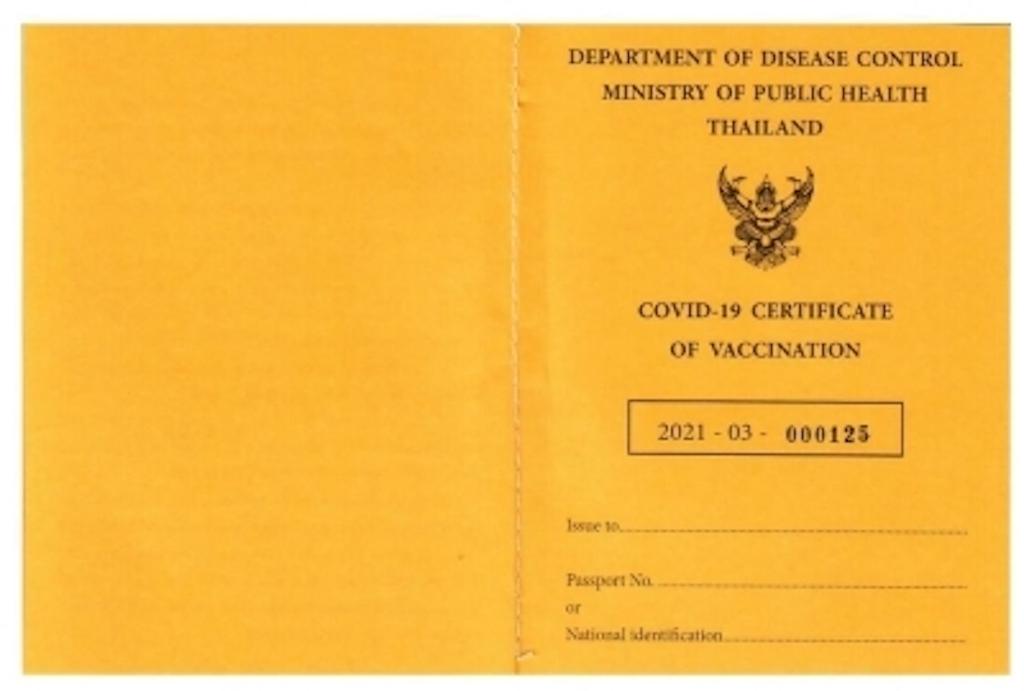 タイから日本への入国に際して有効なタイのワクチン接種証明(ワクチンパスポート)