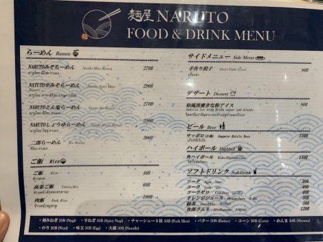 麺屋NARUTO メニュー